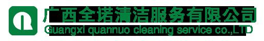 南宁全诺10年专业疫情消杀,除四害,保洁清洁,家电清洗,除甲醛,甲醛检测