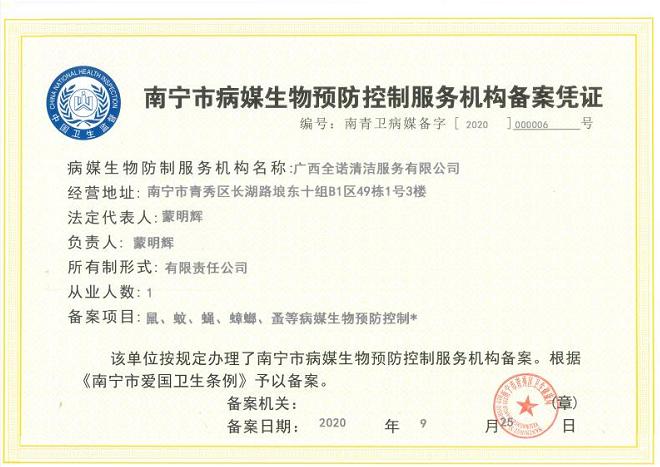 病媒生物预防控制备案凭证
