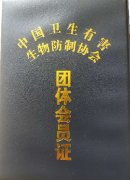 中国卫生有害生物防制协会 团体会员